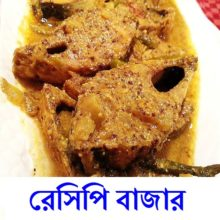 1024px-Hilsa_with_Mustard,_Bury_St_Edmunds,_4_Feb,_2013