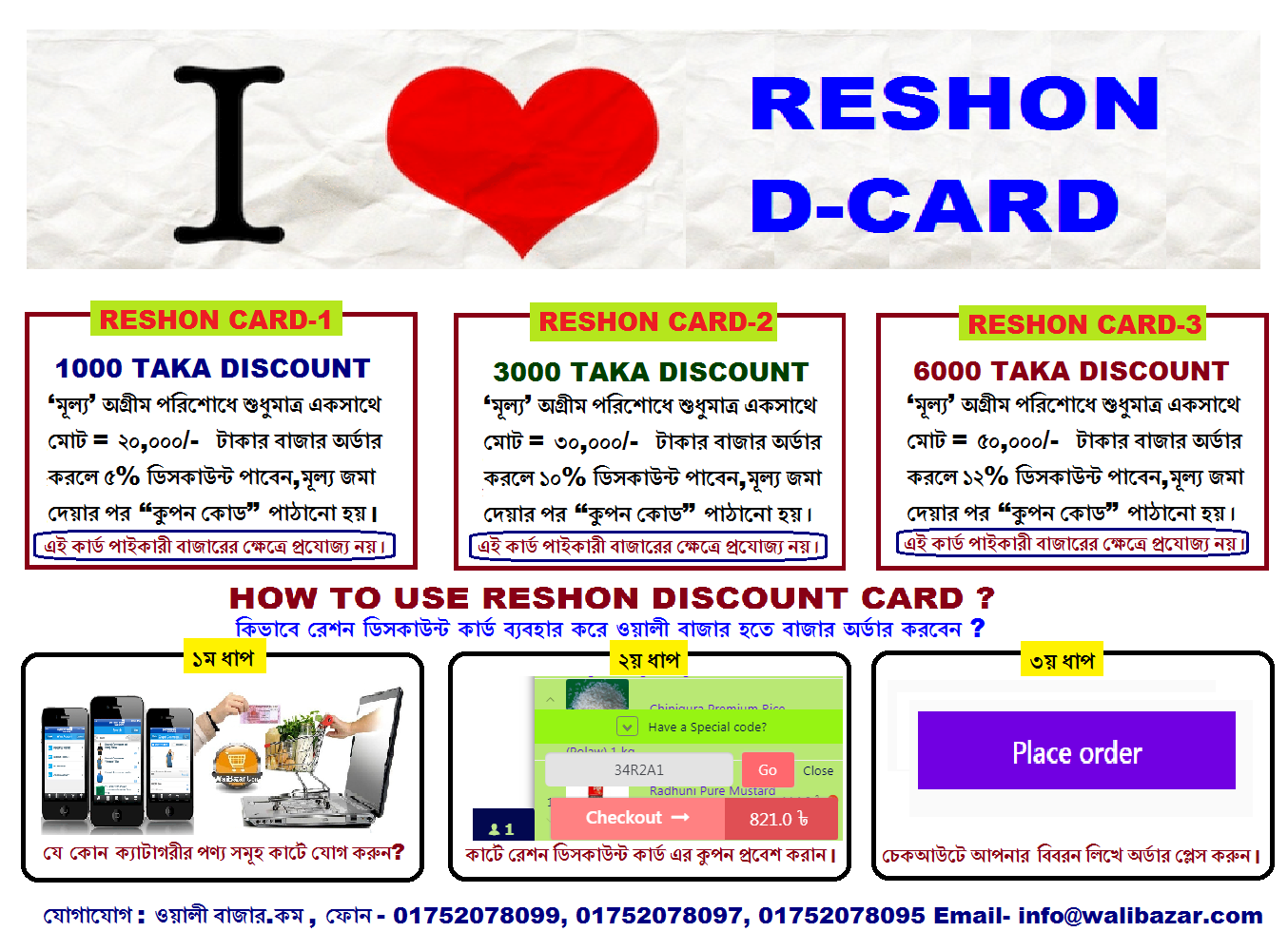 RESHON DISCOUNT CARD