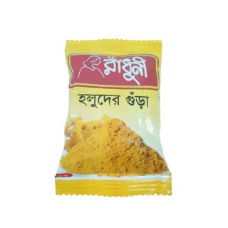 Radhuni Turmeric Powder (Holud) 50 gm