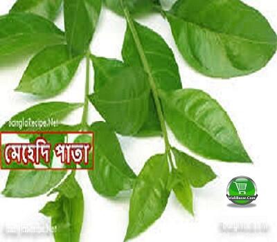 Fenugreek Leaves (Methi Patta) 1 ati