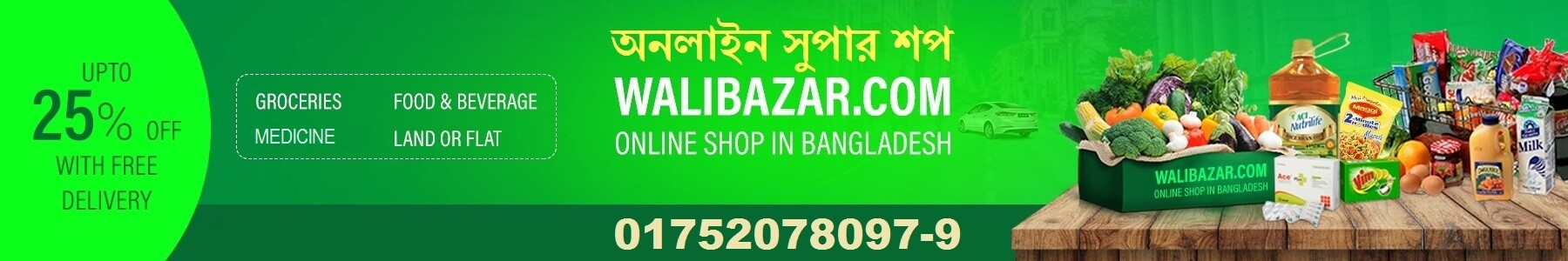 Online Shopping in Dhaka