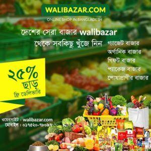 WALI BAZAR 600x600