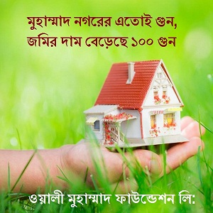 100x Land Price for 20 years only from MUHAMMAD NAGOR, Dhaka