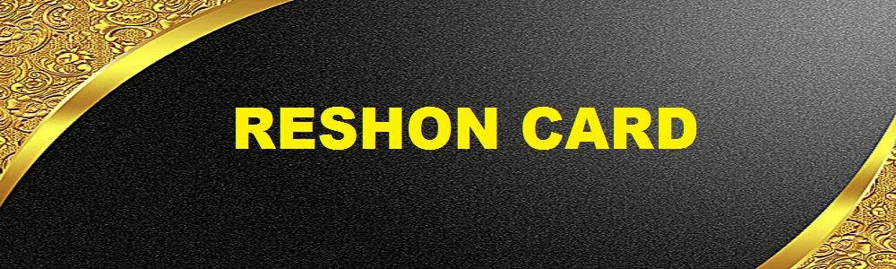 RESHON DISCOUNT CARD