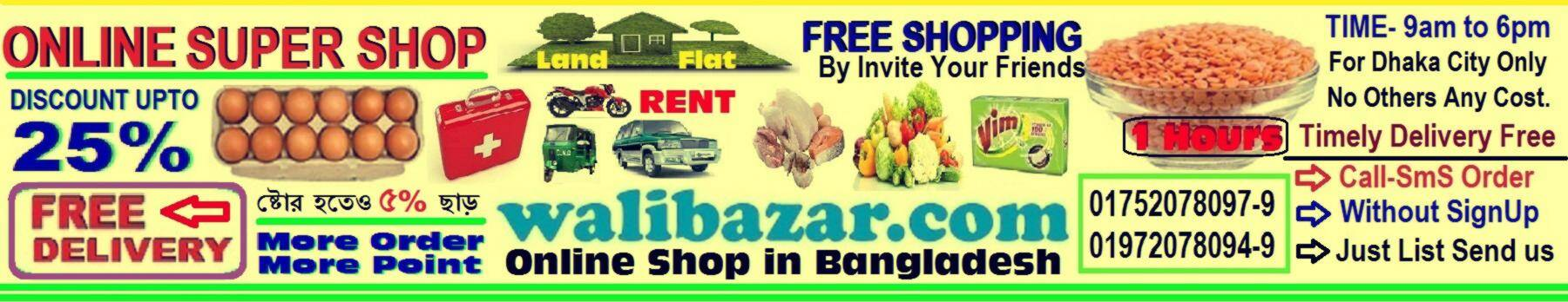 Top 20 online Online shoping in Bangladesh.