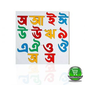 Bangla Alphabet Puzzle